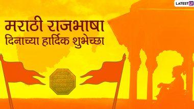 Marathi Bhasha Din 2020 Messages: मराठी राजभाषा दिनाच्या शुभेच्छा Wishes, Greeting, Whatsapp Status, Images, Facebook च्या माध्यमातून देऊन राखा आपल्या या भाषेचा मान