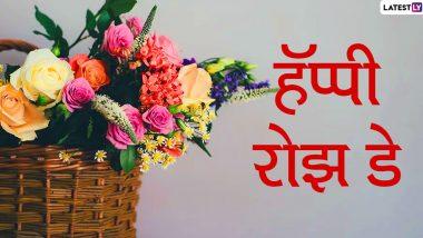 Rose Day 2020 Wishes: रोज डे च्या मराठमोळ्या शुभेच्छा Messages, Greetings, WhatsApp Status, GIFs, Images च्या माध्यमातून देऊन व्यक्त करा तुमचे प्रेम