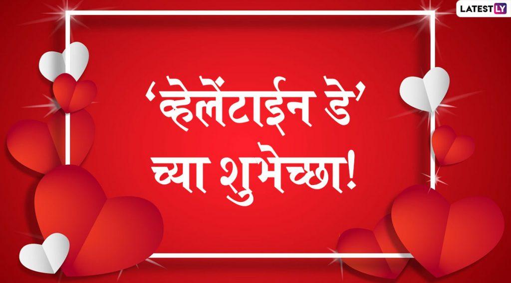 Happy Valentine's Day 2020: व्हॅलेंटाईन डे  निमित्त मराठमोळी HD Greetings, Wallpapers, Wishes शेअर करुन द्या तुमच्या आयुष्यातील प्रिय व्यक्तीला शुभेच्छा!