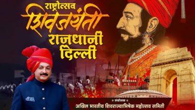 Shiv Jayanti 2020: दिल्लीतील शिवजयंती राष्ट्रोत्सव सोहळ्यात 10 देशांचे राजदूत सहभागी होणार