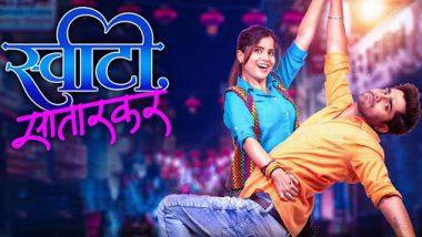 Sweety Satarkar Trailer: शब्बीर नाईक दिग्दर्शित 'स्वीटी सातारकर' चित्रपटाचा धमाकेदार ट्रेलर लाँच