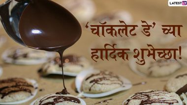 Happy World Chocolate Day 2020: वर्ल्ड चॉकलेट डे च्या शुभेच्छा मराठी Messages, Wishes, Greeting द्वारा शेअर करून खास करा 'चॉकलेट प्रेमींचा' आजचा दिवस!