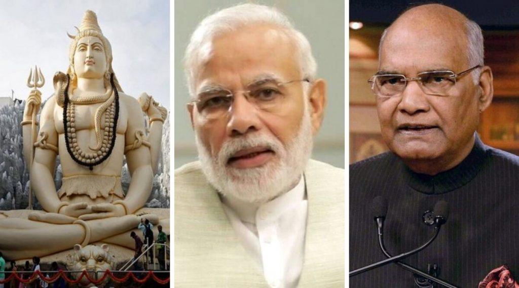 Maha Shivratri 2020: पंतप्रधान नरेंद्र मोदी, राष्ट्रपती रामनाथ कोविंद यांच्यासह मान्यवरांनी दिल्या महाशिवरात्रीच्या मंगलमय पर्वाच्या शुभेच्छा!
