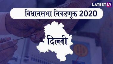 Delhi Election Results 2020 TV9 Live Streaming: टीव्ही 9 वर दिल्ली विधानसभा निवडणूक निकालाचे लाईव्ह अपडेट्स पाहण्यासाठी इथे क्लिक करा