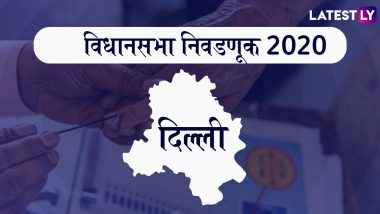 Delhi Vidhan Sabha Election Results 2020: राजधानी दिल्लीत 'अब की बार किसकी सरकार?' अरविंद केजरीवाल विरुद्ध पंतप्रधान नरेंद्र मोदी सामन्याचा आज लागणार निकाल