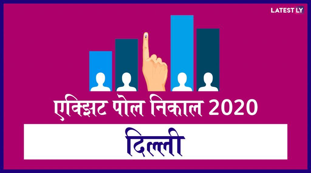 Delhi Assembly Elections 2020 News 18 Exit Poll Results:मतदारांचा कौल यंदा कोणाच्या पारड्यात पडणार, येथे पहा 'न्यूज 18 लोकमत' च्या एक्झिट पोलचा अंदाज