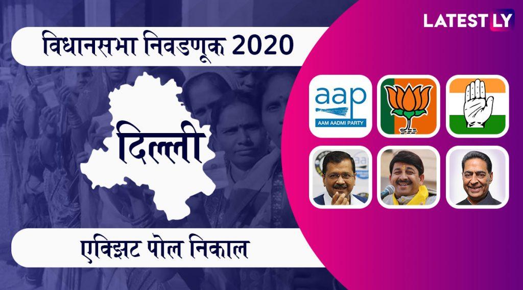 Delhi Assembly Election All Exit Poll Results 2020: दिल्ली विधानसभा निवडणूक एक्झिट पोल अंदाज; भाजपला धक्का, AAP आघाडीवर, घ्या जाणून