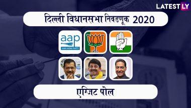 Delhi Assembly Election Aaj Tak Exit Poll Results 2020: दिल्ली विधानसभा निवडणूक आज तक एक्झिट पोल लाईव्ह स्ट्रिमींग पाहा इथे