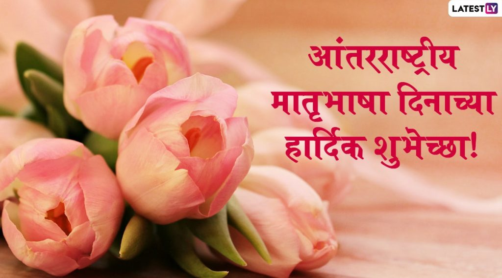 International Mother Language Day Images: आंतरराष्ट्रीय मातृभाषा दिनानिमित्त मराठमोळी HD Greetings, Wallpapers, Wishes शेअर करुन द्या शुभेच्छा!