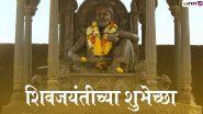 Shivaji Maharaj Jayanti 2020 Images: शिवजयंती  निमित्त मराठमोळी HD Greetings, Wallpapers, Wishes शेअर करुन द्या शिवप्रेमींना महाराजांच्या जन्मदिनाच्या शुभेच्छा!