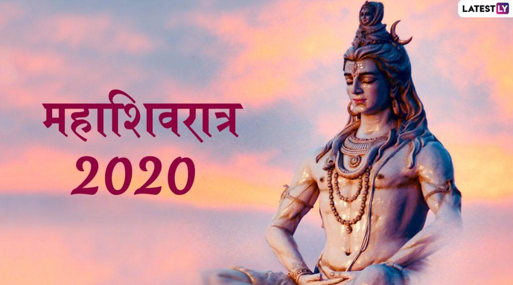 Happy Maha Shivratri 2020 Images: महाशिवरात्र निमित्त मराठमोळी HD Greetings, Wallpapers, Wishes शेअर करुन द्या शिवभक्तांना पावन पर्वाच्या शुभेच्छा!