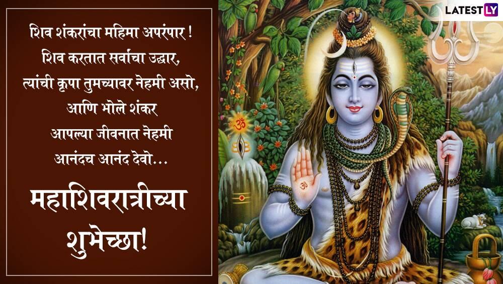 MahaShivratra1