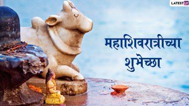 Mahashivratri 2021 Live Darshan & Aarti: महाशिवरात्री निमित्त काशी विश्वेश्वर ते  सोमनाथ मंदिरामधील भगवान शंकराचं दर्शन, आरती इथे पहा लाईव्ह!