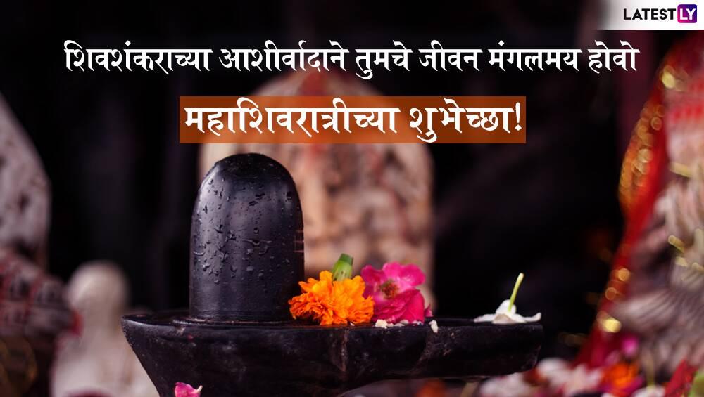 Mahashiv ratra 3