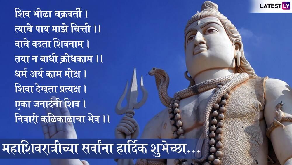 Mahashivratra 5