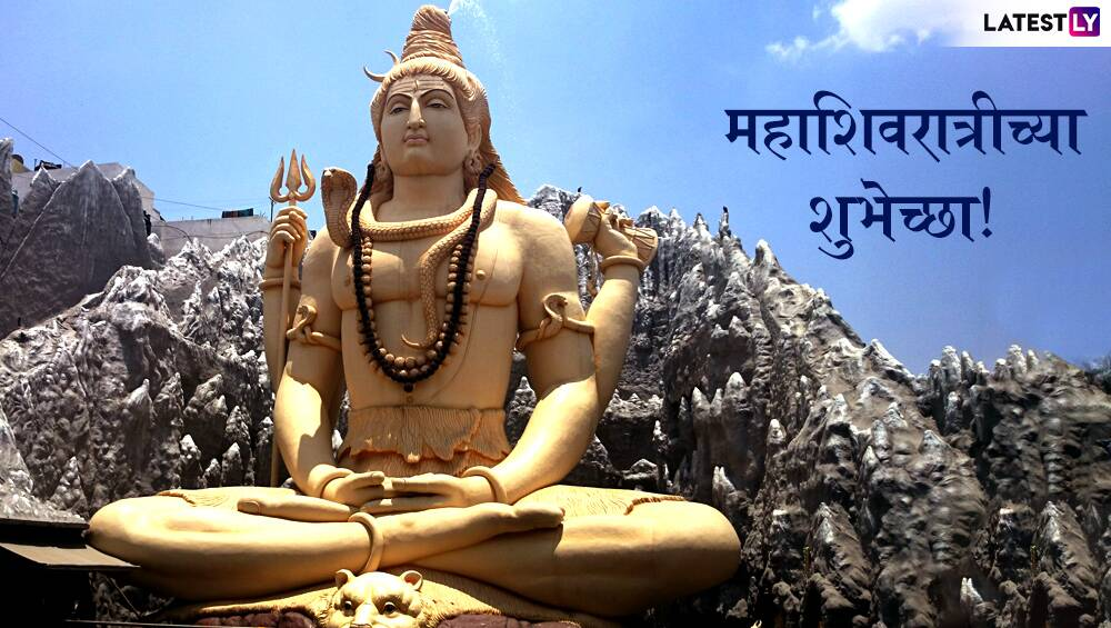 Maha Shivratri 2020 Wishes: महाशिवरात्री निमित्त मराठी संदेश, Messages, Greetings, Whatsapp Status, Facebook Images, GIF's शेअर करुन शिवभक्तांचा दिवस करा मंगलमय!