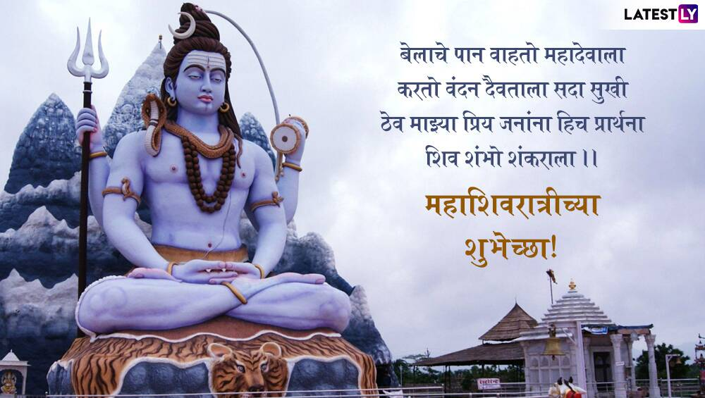 Mahashivratra 4