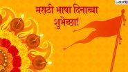 Marathi Rajbhasha Din 2020 Quotes: संत ज्ञानेश्वर ते कविवर्य सुरेश भट यांनी अशी मांडली मराठी भाषेची थोरवी!
