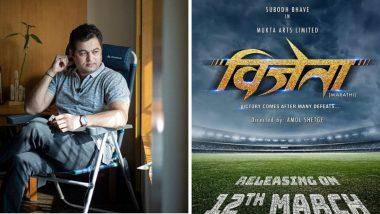 Vijeta Movie: सुबोध भावे ने शेअर केले 'विजेता' सिनेमाचे पोस्टर; 12 मार्च ला येणार प्रेक्षकांच्या भेटीला
