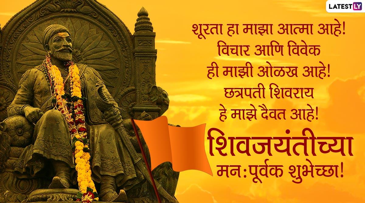Shiv Jayanti 2020 Wishes