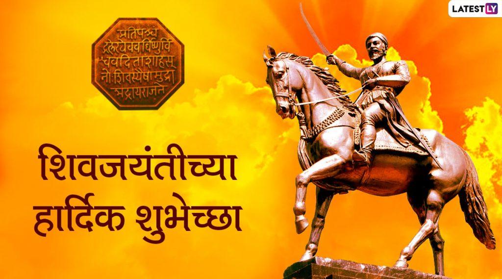 Shiv Jayanti 2020 Messages: शिव जयंती च्या शुभेच्छा देणारे मराठी मेसेजेस, Greetings, Facebook आणि WhatsApp Status च्या माध्यमातून शेअर करून साजरा करा शिवरायांचा जन्मदिवस