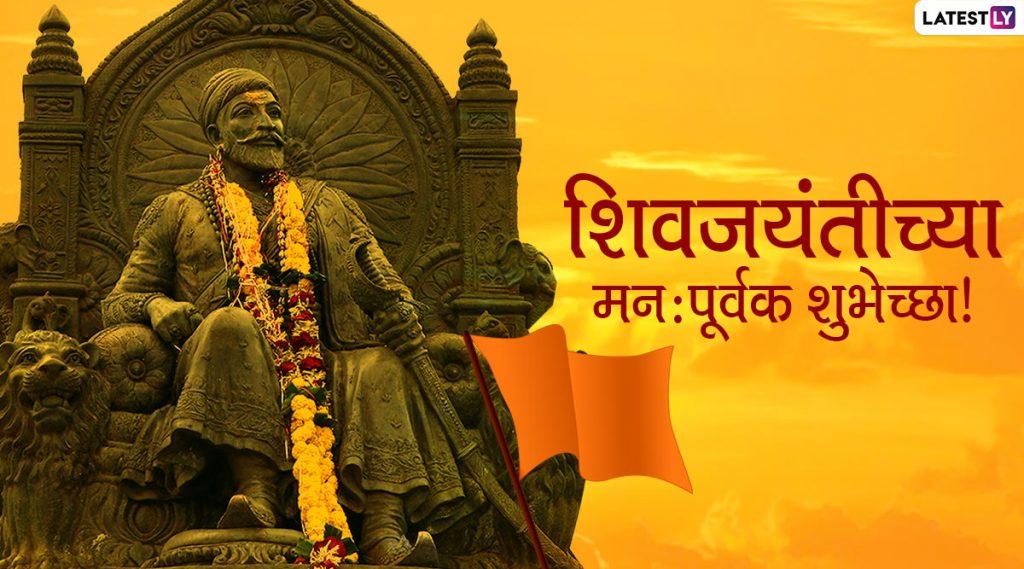 Shiv Jayanti 2020 Wishes: शिवजयंतीच्या शुभेच्छा देणार्या Messages, Greetings, Whatsapp Status, Facebook Images शेअर करुन साजरा करा यंदाचा शिवछत्रपतींचा जन्मोत्सव!