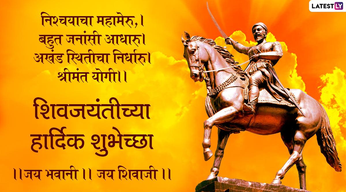 Shiv Jayanti 2020 Wishes (Photo Credits: File Image)