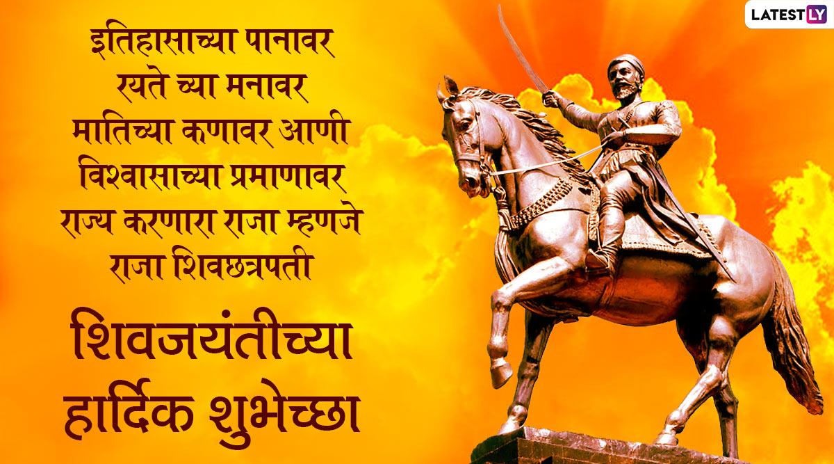 Shivaji Maharaj Jayanti 2020 Marathi Messages
