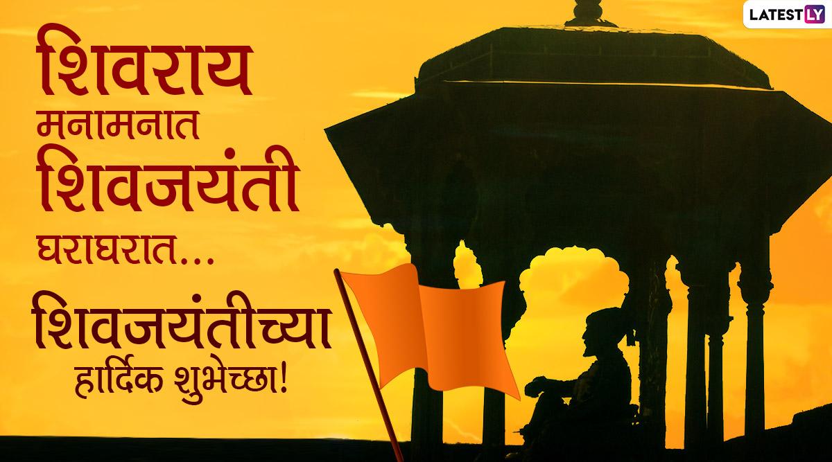 Shiv Jayanti Wish 2020 (1)