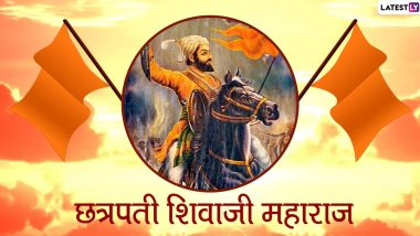 Chhatrapati Shivaji Maharaj Quotes: शिवजयंती चं औचित्य साधत पुढच्या पिढीपर्यंत नक्की पोहचवा शिवरायांचे हे सकारात्मक विचार!
