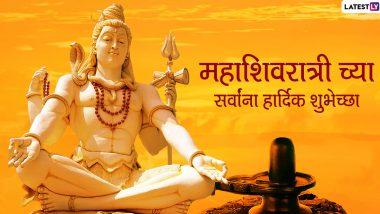 Maha Shivratri 2020 Messages: महाशिवरात्रीच्या मराठमोळ्या शुभेच्छा Greetings, Wishes, WhatsApp Status, Facebook च्या माध्यमातून देऊन व्हा शिवशंकराच्या भक्तिरसात लीन