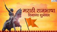 Marathi Bhasha Din 2020 Wishes: मराठी राजभाषा दिनाच्या शुभेच्छा देणारे संदेश, Greeting, Messages, Whatsapp Status, Facebook Images च्या माध्यमातून शेअर करून जपा आपल्या मातृभाषेचा वसा!