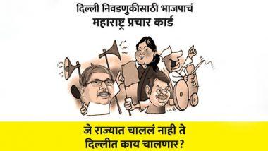 'ज्यांना महाराष्ट्रात जमले नाही, ते दिल्ली काय जिंकून देणार?' राष्ट्रवादी काँग्रेसचा भाजपला टोला