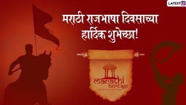 Marathi Bhasha Din 2020: भारतामधील प्रमुख 22 भाषांपैकी एक असणार्या मराठी भाषेचंं देशातील आणि जगातील स्थान कितवं?
