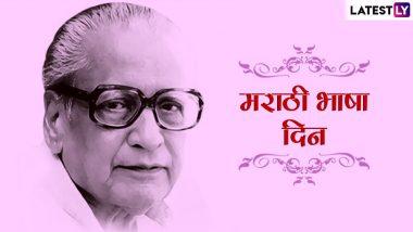 Marathi Rajbhasha Din 2020: मराठी राजभाषा दिन कवी कुसुमाग्रज यांच्या जयंती निमित्त का साजरा केला जातो?