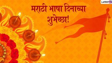Marathi Bhasha Din 2020 Images: मराठी भाषा दिनाच्या निमित्ताने 'या' खास HD Greetings, Wishes, Messages, Whatsapp Status च्या माध्यमातून द्या शुभेच्छा!