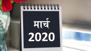March 2020 Festival Calendar: होळी, रंगपंचमी, गुढीपाडवा यंंदा मार्च महिन्यात कधी साजरा केला जाणार?