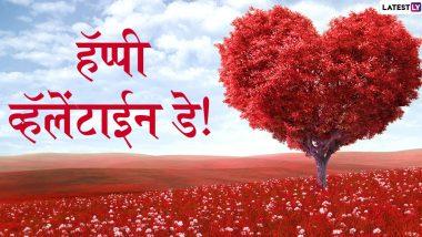 Valentine's Day 2020 Messages: 'व्हेलेंटाईन डे' च्या मराठी शुभेच्छा, Wishes, Images, Whatsapp Status, Facebook Greetings देऊन खास करा तुमच्या आयुष्यातील 'प्रिय' व्यक्तीचा दिवस!