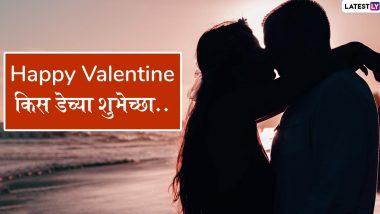 Happy Kiss Day 2020 Wishes: किस डे निमित्त शुभेच्छा देण्यासाठी खास मराठी Messages, Greetings, SMS, Whatsapp, Facebook द्वारे शेअर करून साजरा करा Valentine  Week