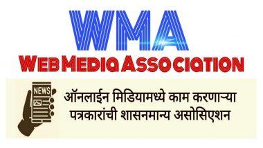मुंबई येथे 18 मार्चला वेब मिडिया असोसिएशनची बैठक