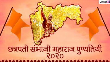 Sambhaji Maharaj Punyatithi 2020 Images: संभाजी महाराज यांच्या पुण्यतिथी निमित्त मराठमोळे संदेश, Whatsapp Status, Images च्या माध्यमातून शेअर करुन आठवूया शंभूराजांचे शौर्य!