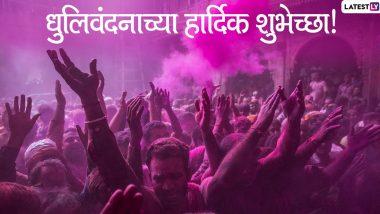 Happy Dhulivandan 2020: 'धुलीवंदन' उत्सवाच्या निमित्ताने खास HD Greetings, Wishes, Messages, Whatsapp Status, Images च्या माध्यमातून शुभेच्छा देऊन साजरी करा धुळवड