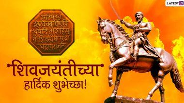 Shiv Jayanti 2020 Messages: शिवजयंती निमित्त HD Images, Greetings, Wallpapers, Wishes शेअर करुन द्या शिवप्रेमींना शुभेच्छा!