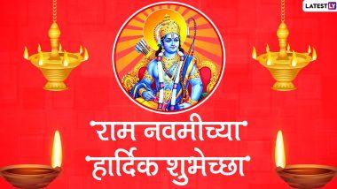 Happy Ram Navami 2020 Wishes: राम नवमीच्या मराठमोळ्या शुभेच्छा, Messages, Greetings, Images, Whatsapp Status, GIFs च्या माध्यमातून देऊन प्रभू श्रीरामचंद्राचा जन्माचा साजरा करा आनंदोत्सव