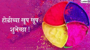 Happy Holi 2020 Images: 'होळी' सणाच्या निमित्ताने 'या' खास HD Greetings, Wishes, Messages, Whatsapp Status च्या माध्यमातून आपल्या मित्र-मैत्रिणींना द्या शुभेच्छा!