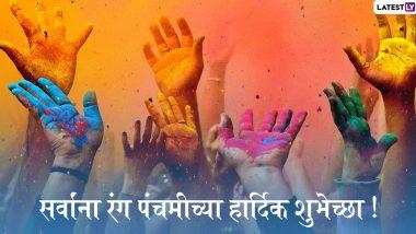 Happy Rang Panchami 2020 Images: 'रंग पंचमी' सणानिमित्ताने 'या' खास HD Greetings, Wishes, Messages, Whatsapp Status च्या माध्यमातून आपल्या मित्र-मैत्रिणींना द्या शुभेच्छा!