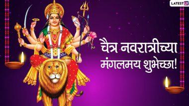 Happy Chaitra Navratri 2020 Images: चैत्र नवरात्र निमित्त मराठमोळी HD Greetings, Wallpapers, Wishes शेअर करुन द्या नवरात्रोत्सवाच्या शुभेच्छा