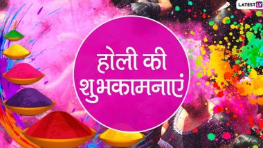 Happy Holi 2020 Hindi Wishes: धुलिवंदनाच्या शुभेच्छा देण्यासाठी हिंदी Greetings, Messages, SMS, Wallpapers, Images, Facebook, Whatsapp Status च्या माध्यमातून शेअर कराचा रंगीबेरंगी होळीचा सण