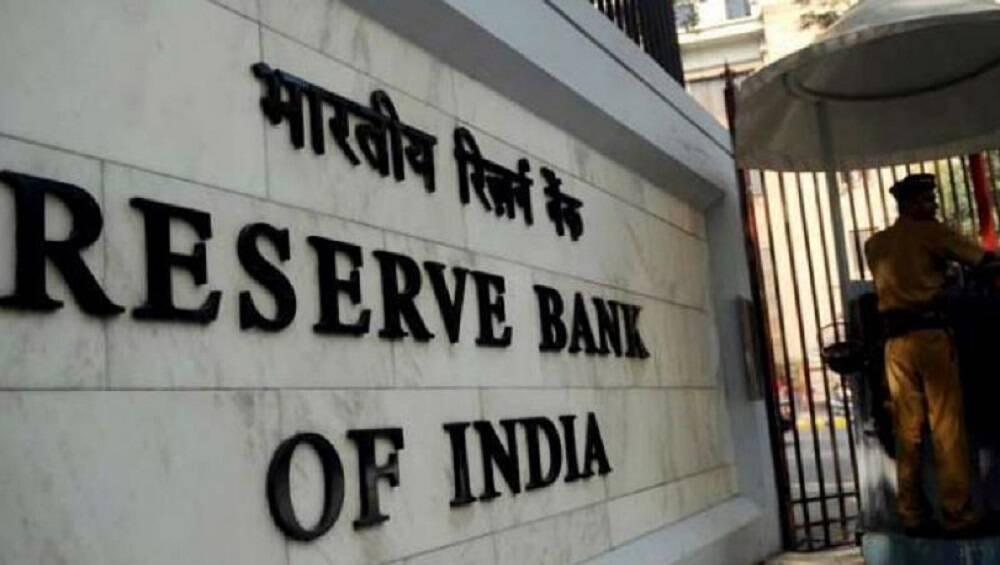RBI Recruitment 2020: रिजर्व्ह बँकेने अर्जाची तारीख वाढवली, 39 रिक्त पदांच्या नोकर भरतीसाठी 5 सप्टेंबर पर्यंत करता येणार Apply