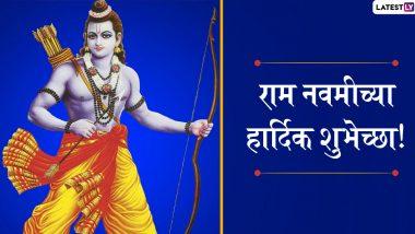 Rama Navami 2021 Date: श्रीरामनवमी यंदा 21 एप्रिल दिवशी; जाणून घ्या रामजन्मोत्सव पूजेची वेळ, तिथी आणि महत्त्व